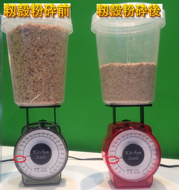 籾殻処理比較